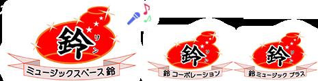 カラオケ喫茶ミュージックスペース鈴