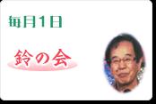 毎月1日鈴の会