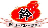 鈴コーポレーション