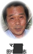 マスター 田中 孝志