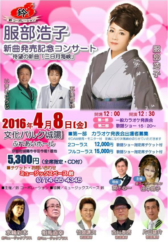 服部浩子新曲発表コンサート