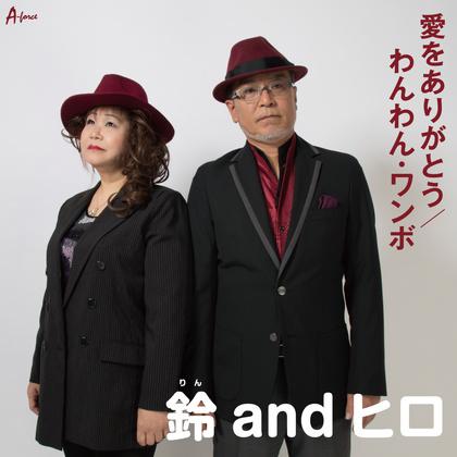 •Ž†愛をありがとう 鈴andヒロ 好評発売中!!