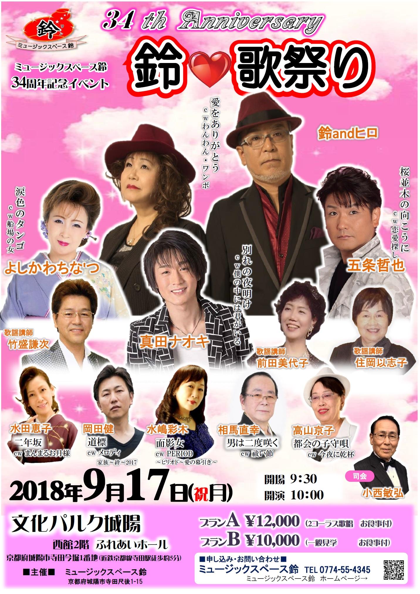 34周年【鈴♥歌祭り】フライヤー①